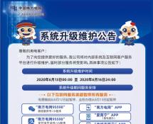 钦州浦北供电局关于系统升级维护的公告