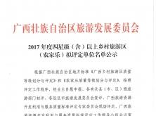 2017年四星级以上乡村旅游区拟评定名单公示,浦北4家上榜