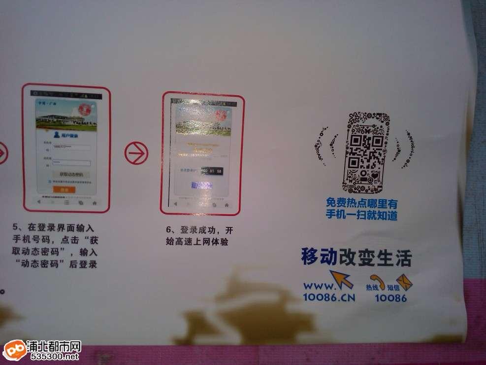 浦北多个小区手机可以免费wifi上网