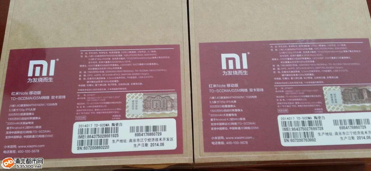 红米note-二手市场/闲置转让-浦北都市网