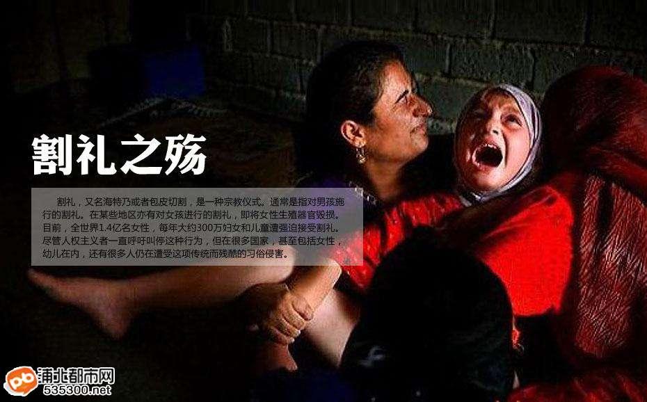 女孩割礼手术是什么_惨无人道的女孩割礼--割阴手术