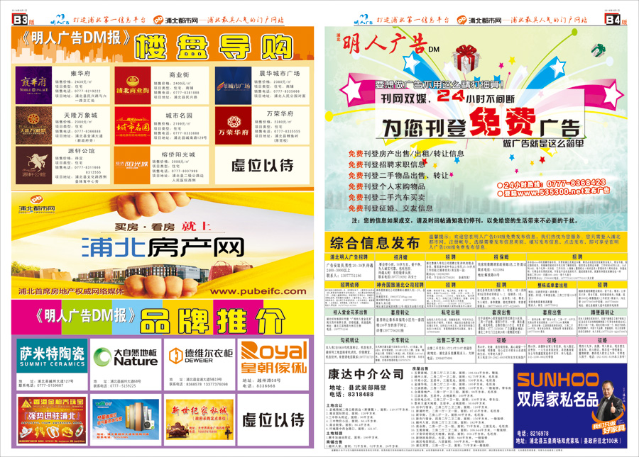 明人广告DM报第三期994.jpg