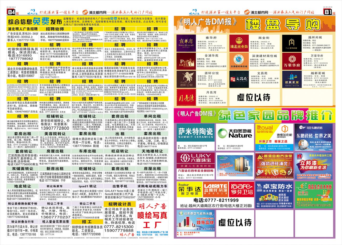 浦北明人广告DM 2014第九期