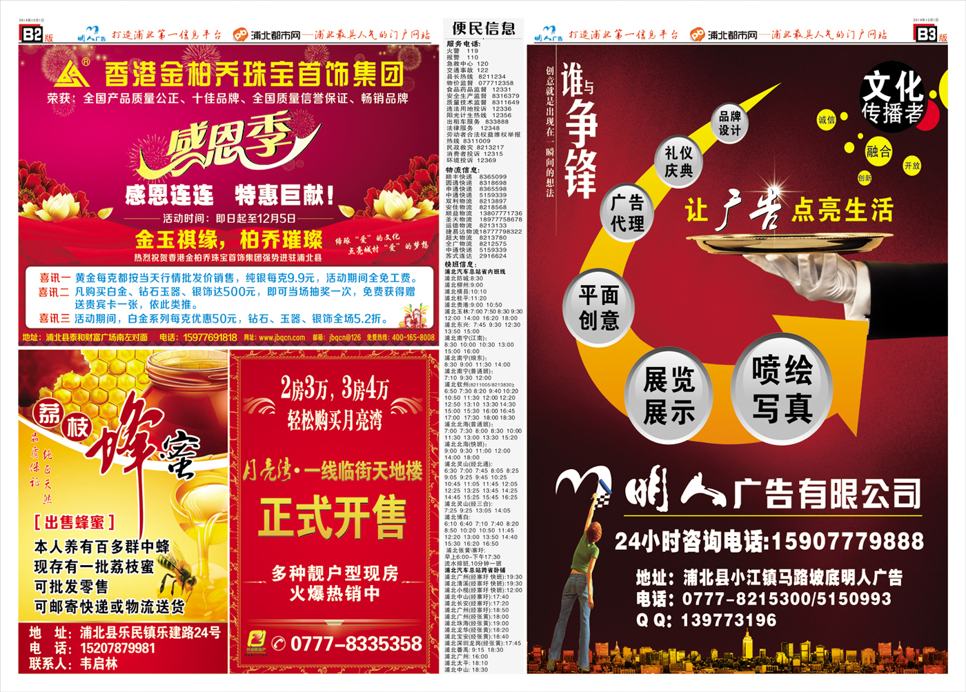 明人广告DM 2014第九期