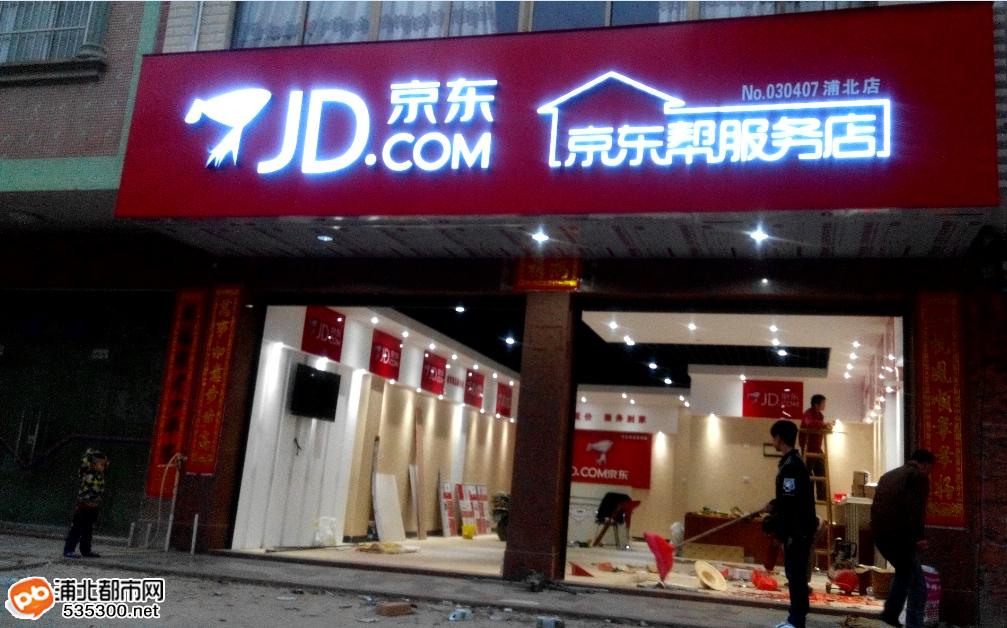 浦北京东服务店.png