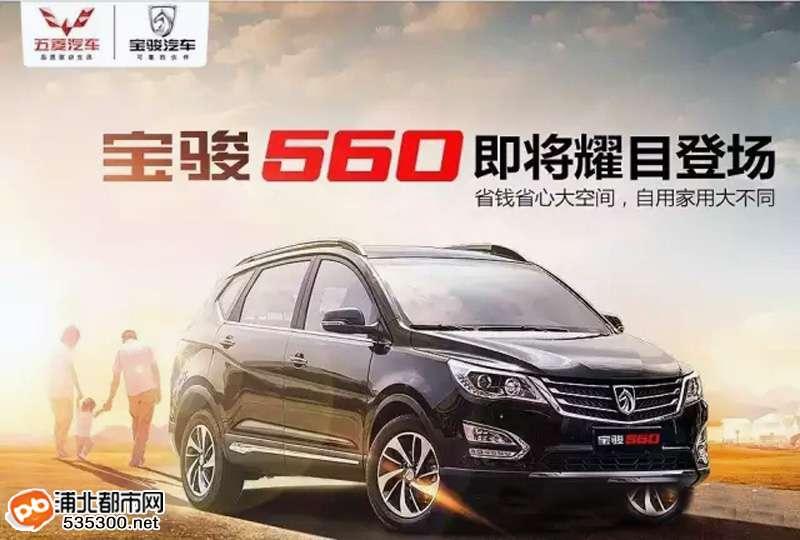 浦北东信汽车活动多 宝骏560家用suv即将上市