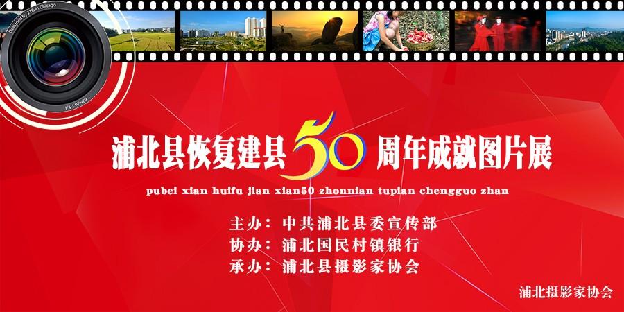浦北县恢复建县50周年成就图片展征稿启事