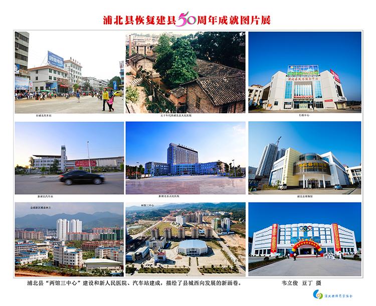 浦北县恢复建县五十周年成就摄影展