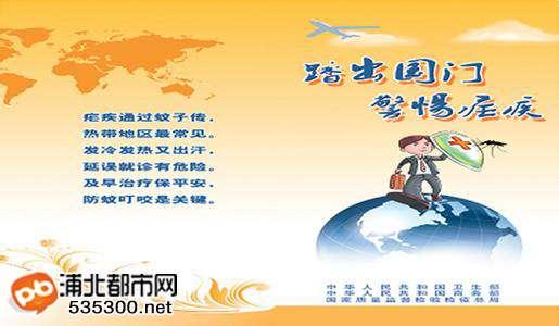 浦北县荣获广西东部地区消除疟疾联防区2016年消除疟疾先进县称号