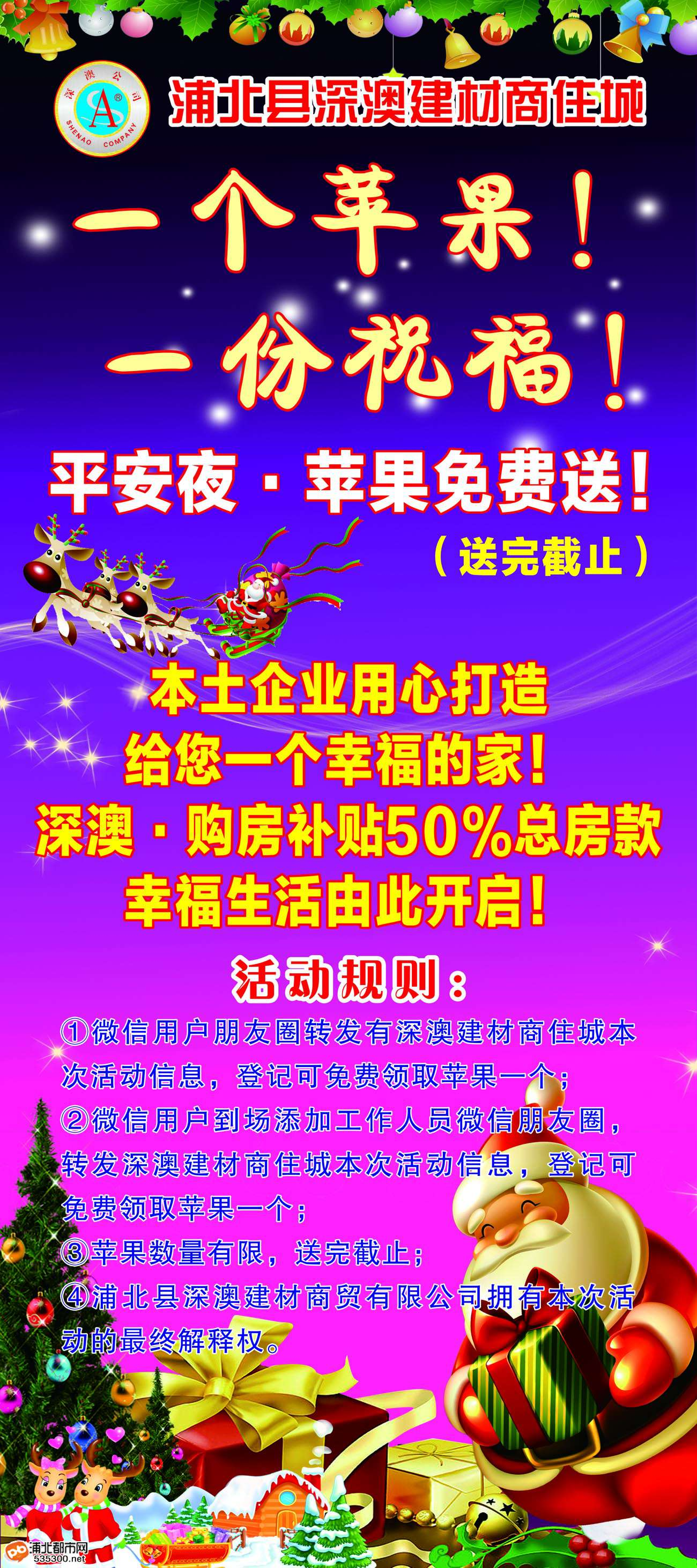 """""""平安夜""""深澳全城免费送苹果!""""百只金鸡""""贺元旦!"""