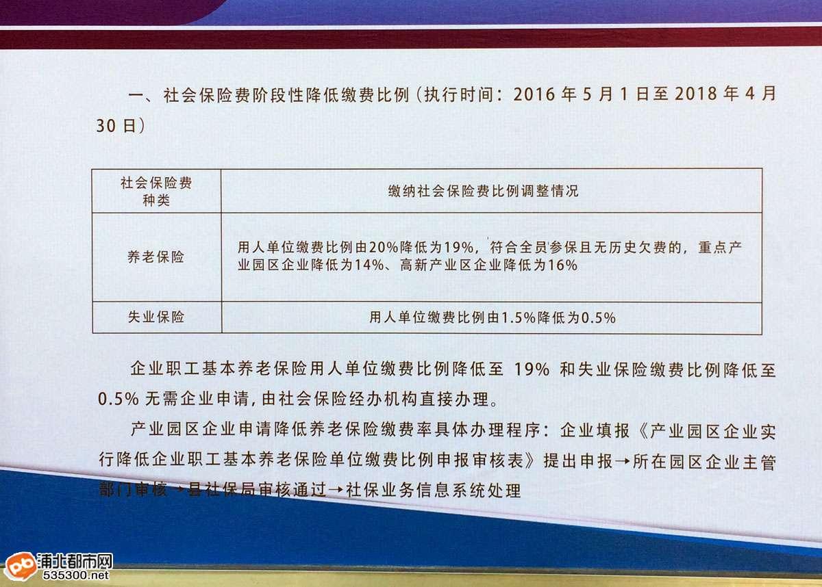 广西调整企业社保缴费比例,惠企政策为浦北企业减负