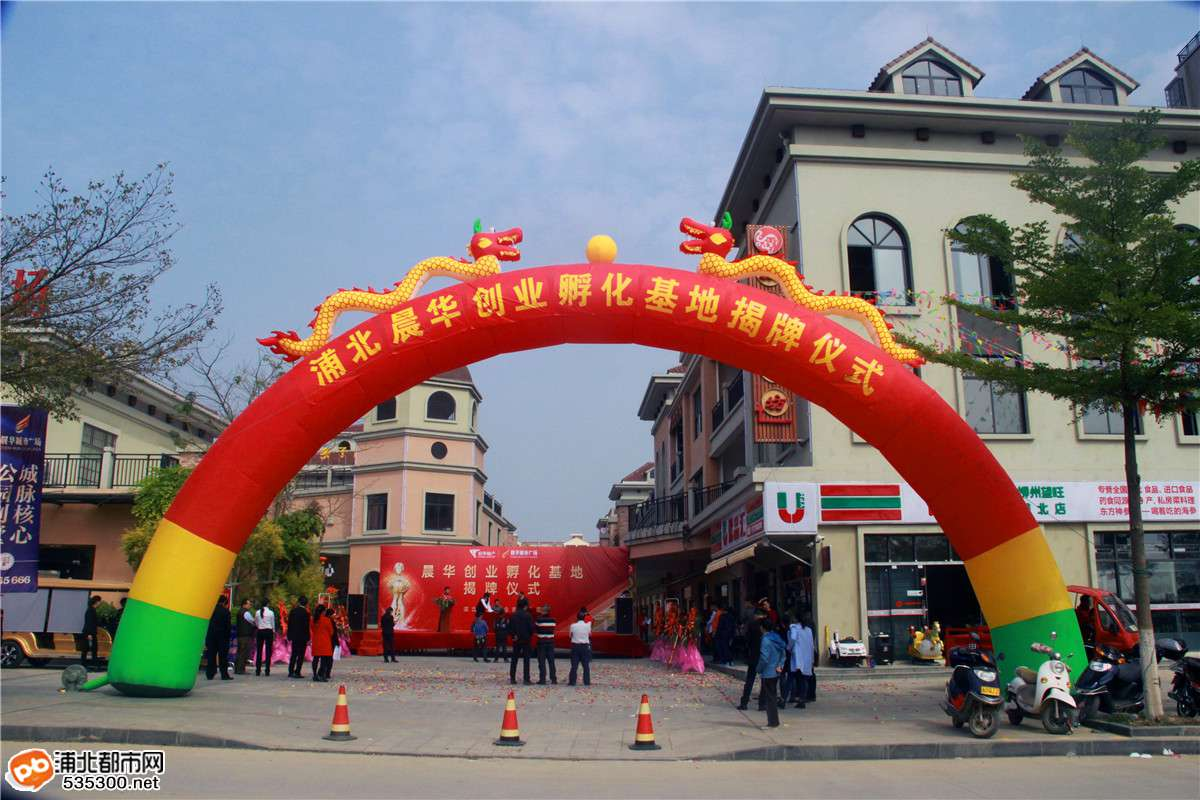 浦北晨华城市广场创业孵化基地揭牌仪式隆重举行
