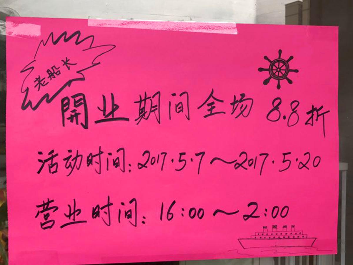 好消息!浦北老船长餐饮店开张啦!开业期间全场8.8折