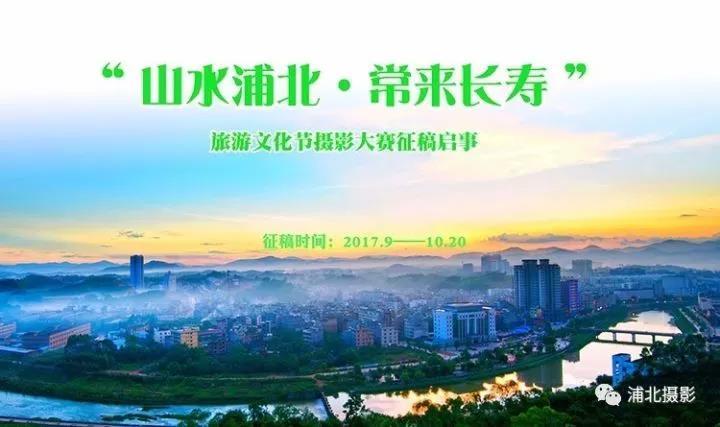 """2017年""""山水浦北•常来长寿""""旅游文化节摄影大赛征稿启事"""