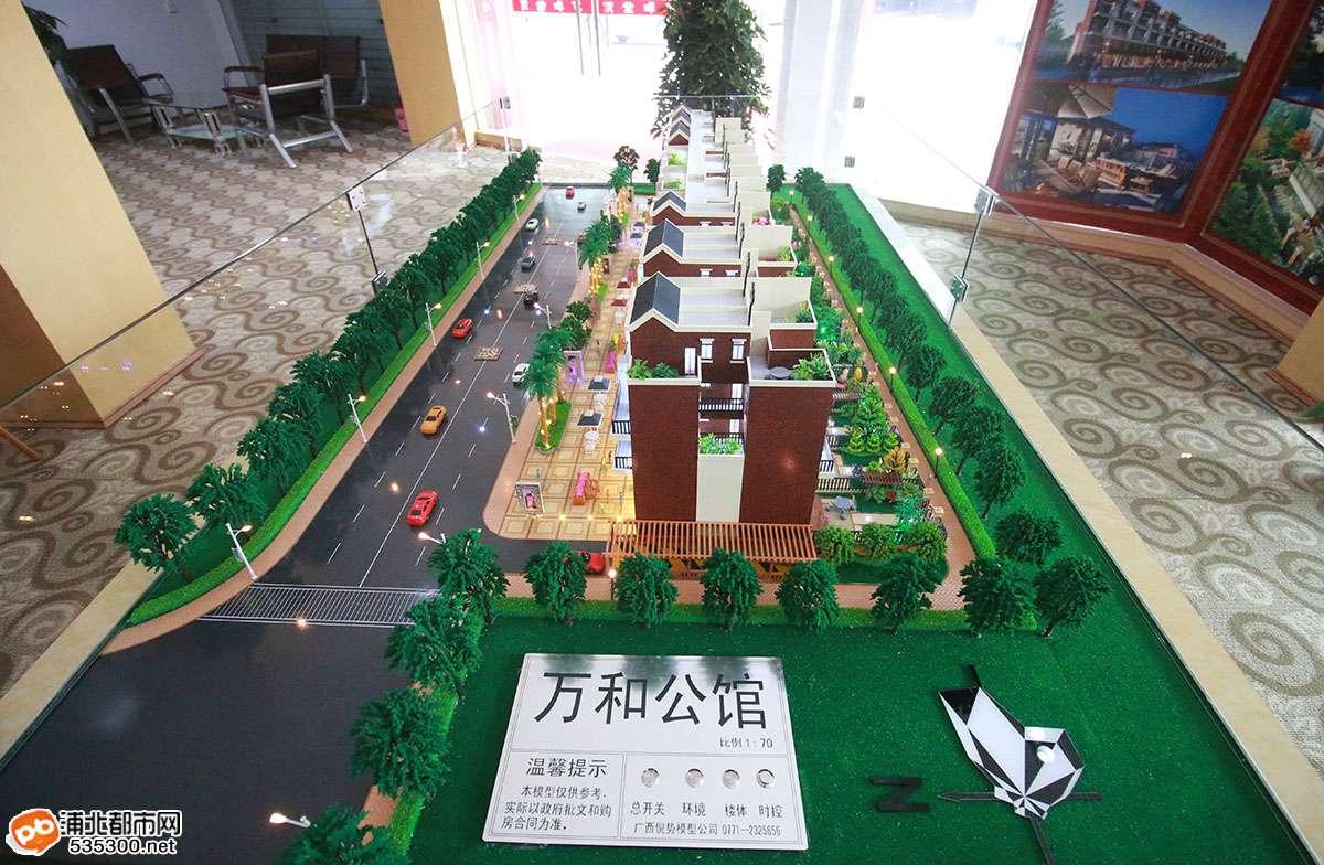 浦北万和公馆