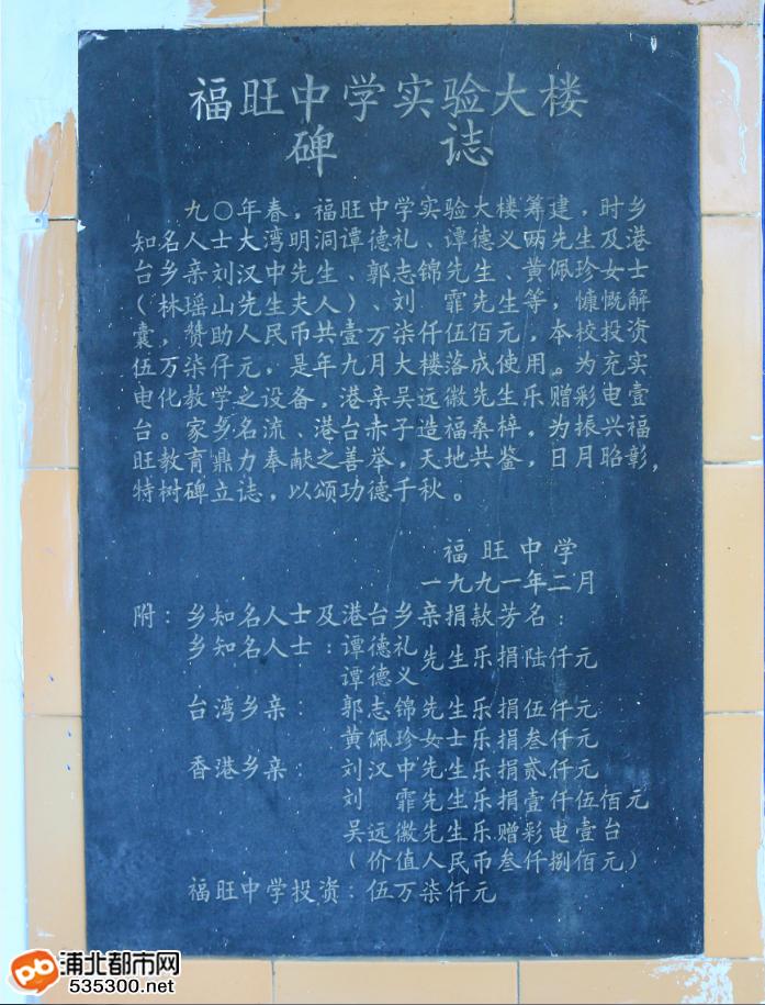 浦北县福江书院福旺中学