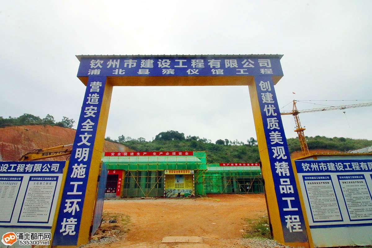 浦北殡仪馆火葬场