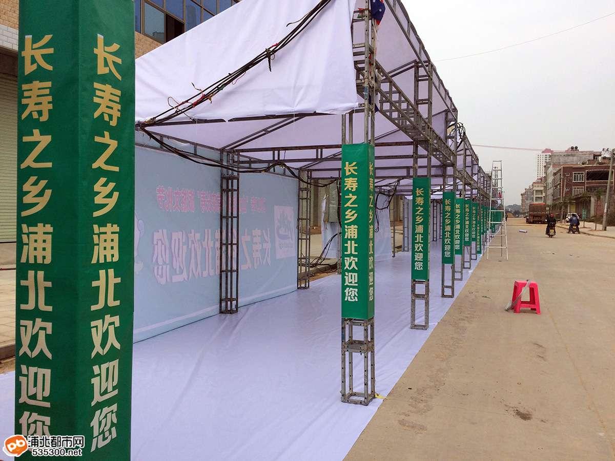 2017浦北县十大美食评选活动12·9开幕,现场火热布置中