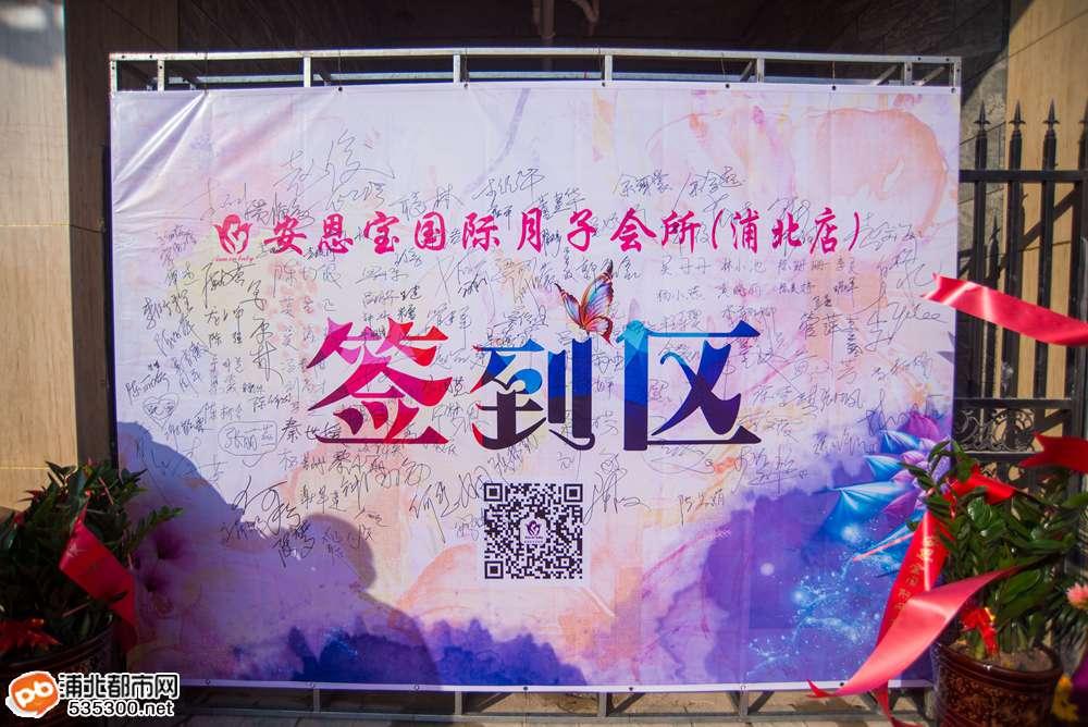 安恩宝国际月子会所(浦北店)盛大开业20.jpg