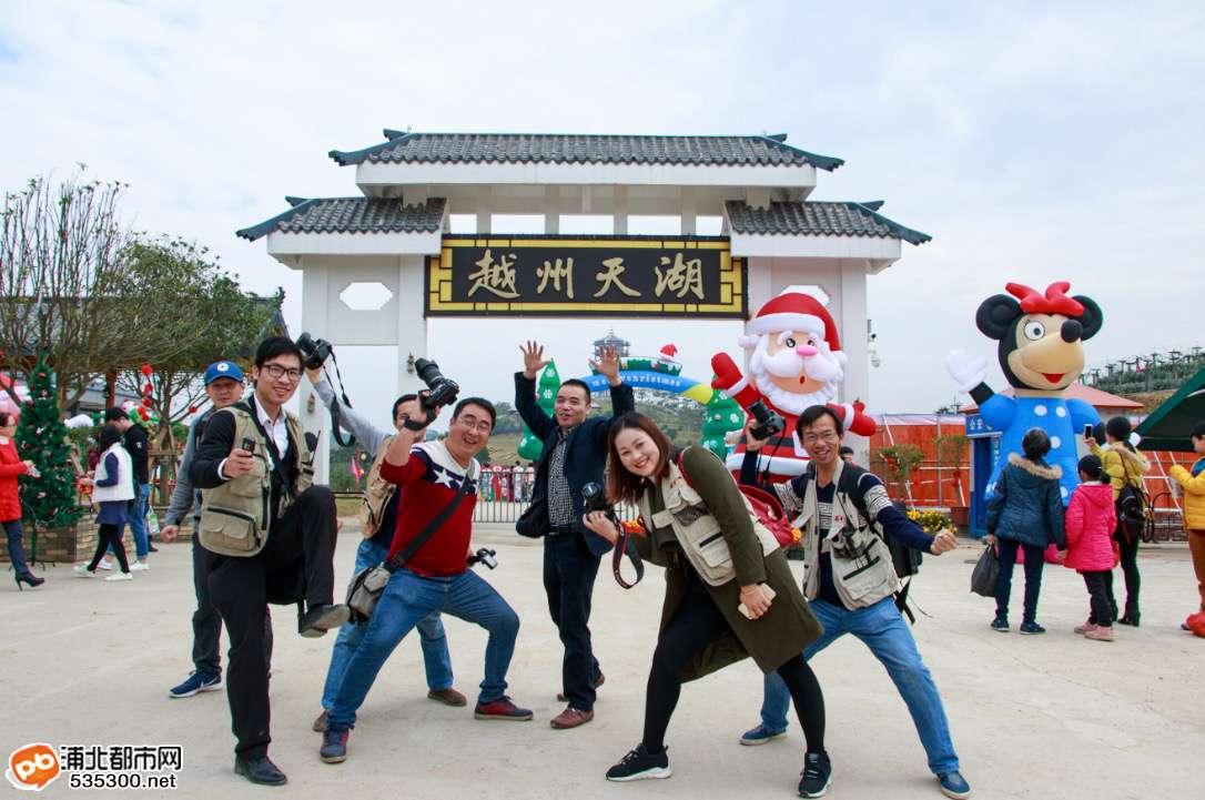 浦北越州天湖摄影协会年会