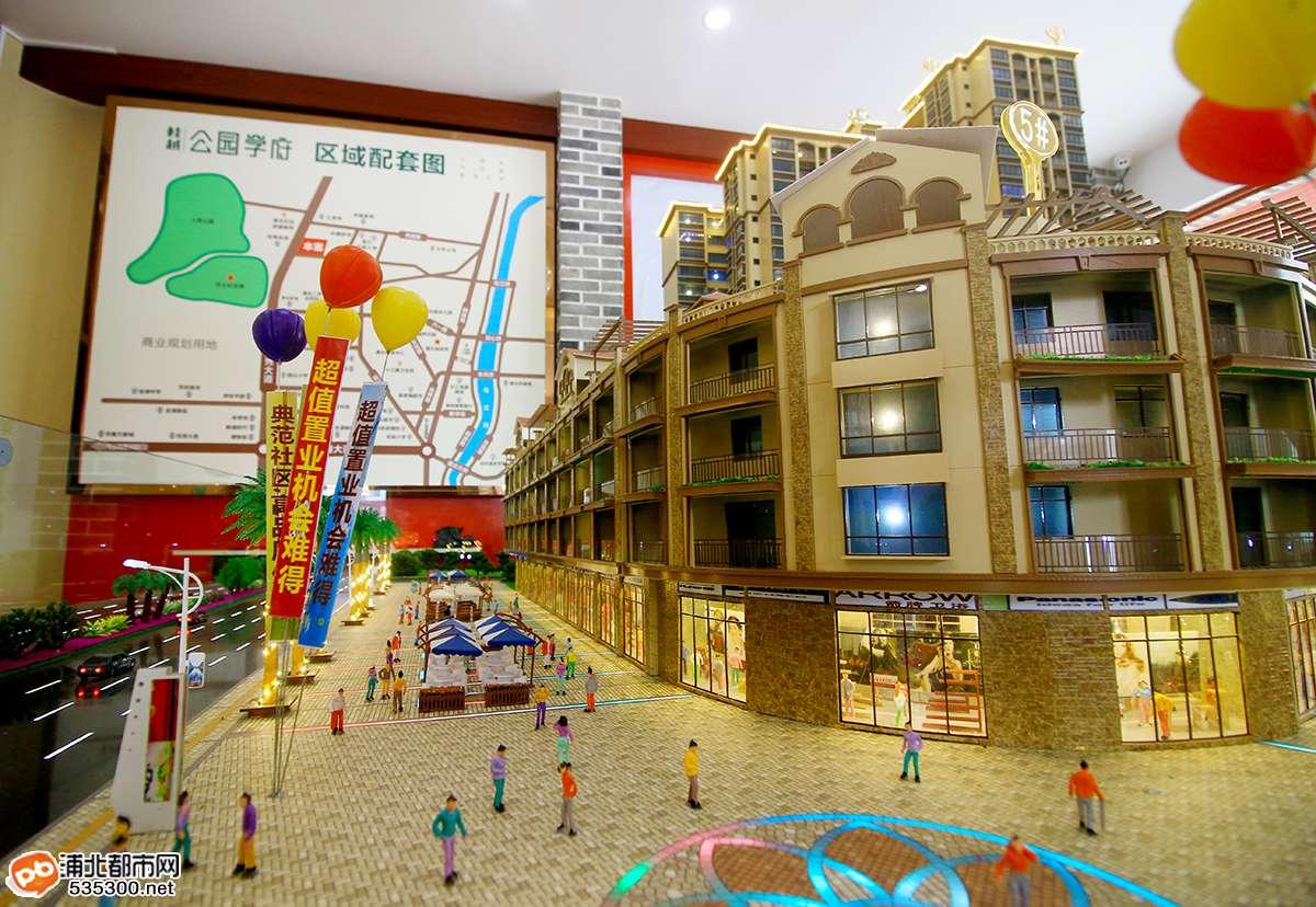 浦北桂越·公园学府