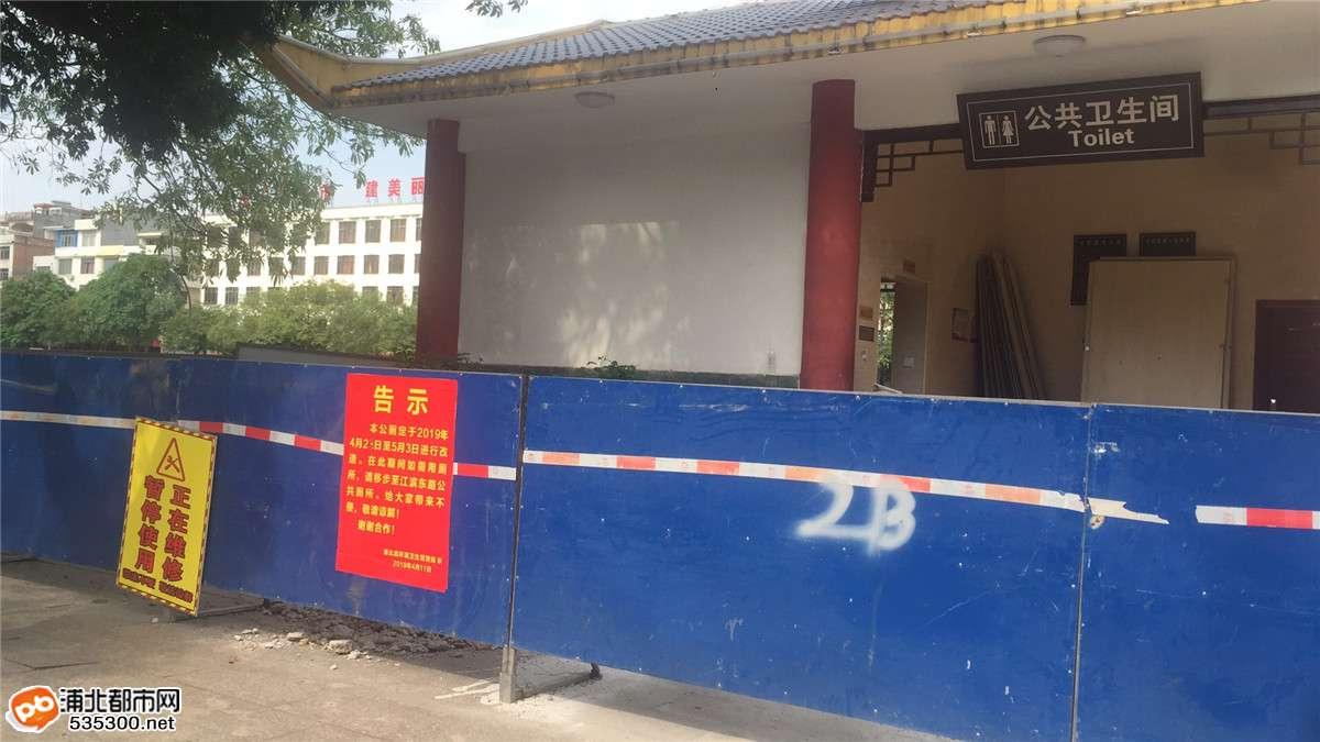 忍了这么久的脏、乱、臭,浦北这个公厕终于动工改造啦!