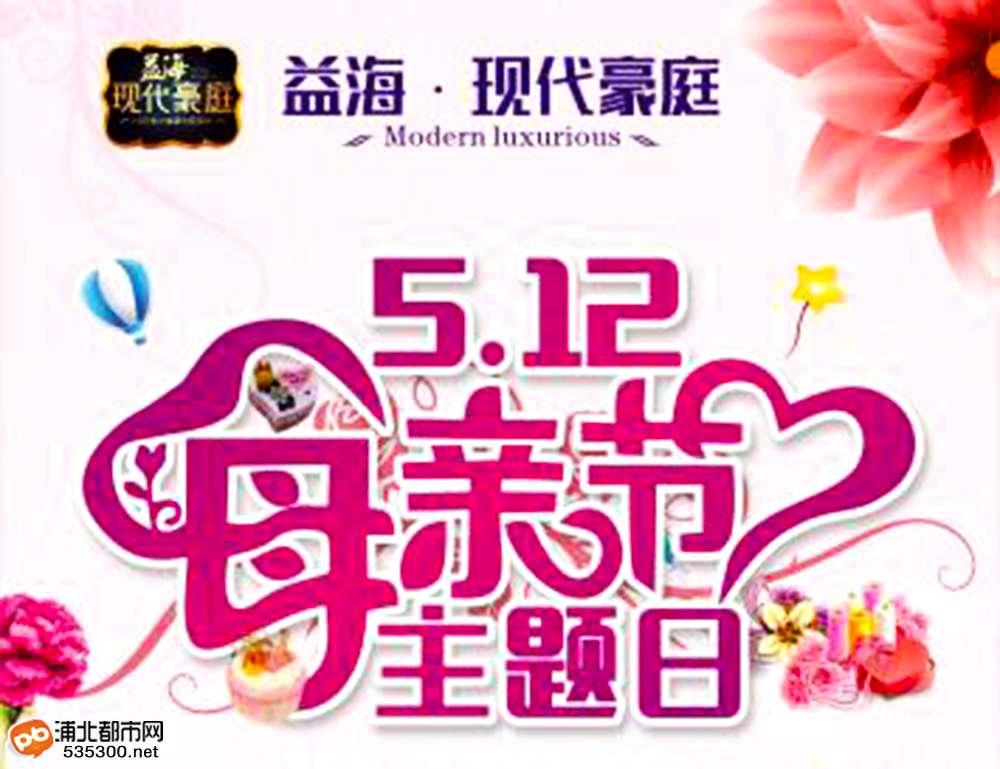 浓情五月!益海·现代豪庭5.12母亲节主题日即将开启