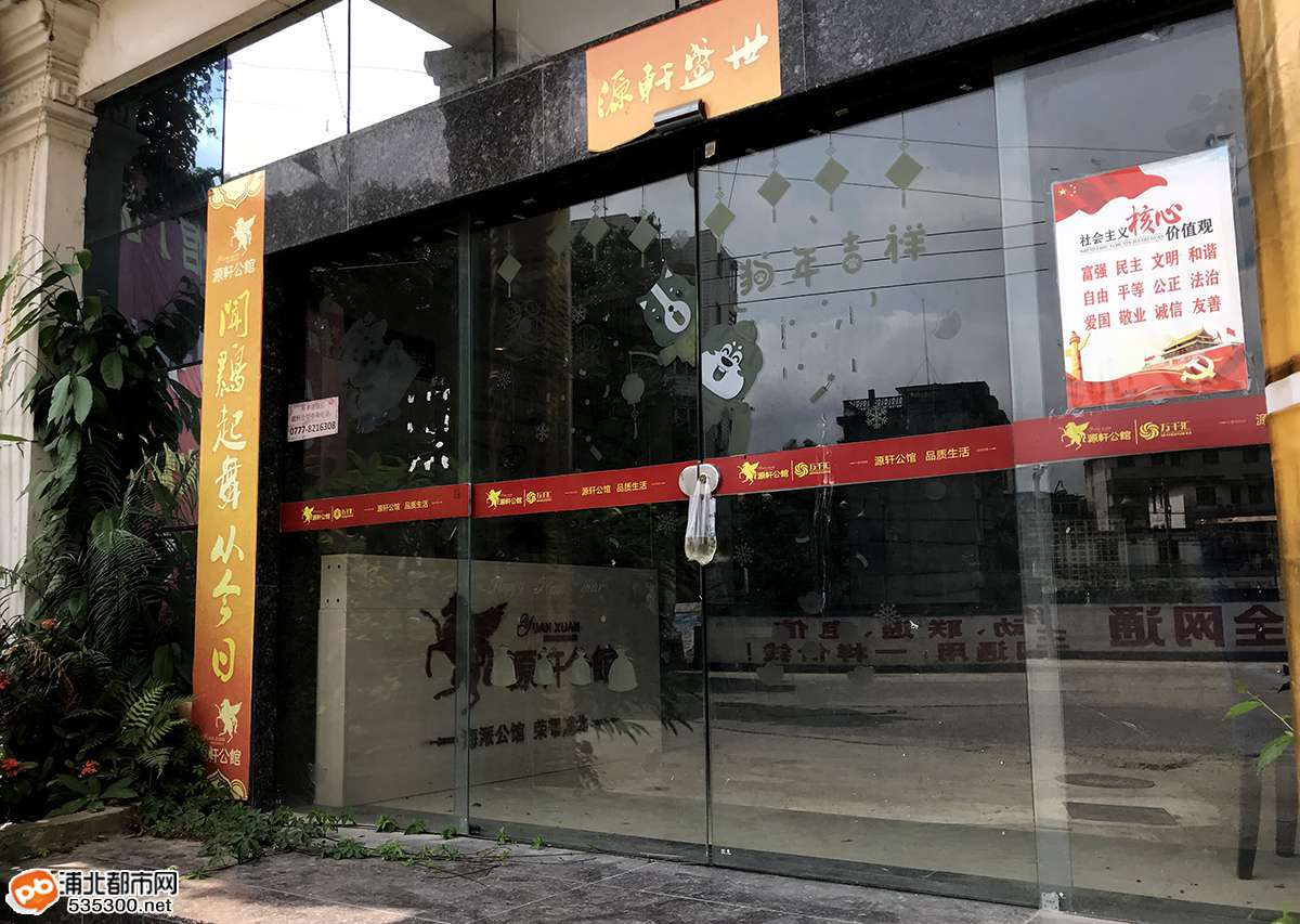 浦北源轩公馆