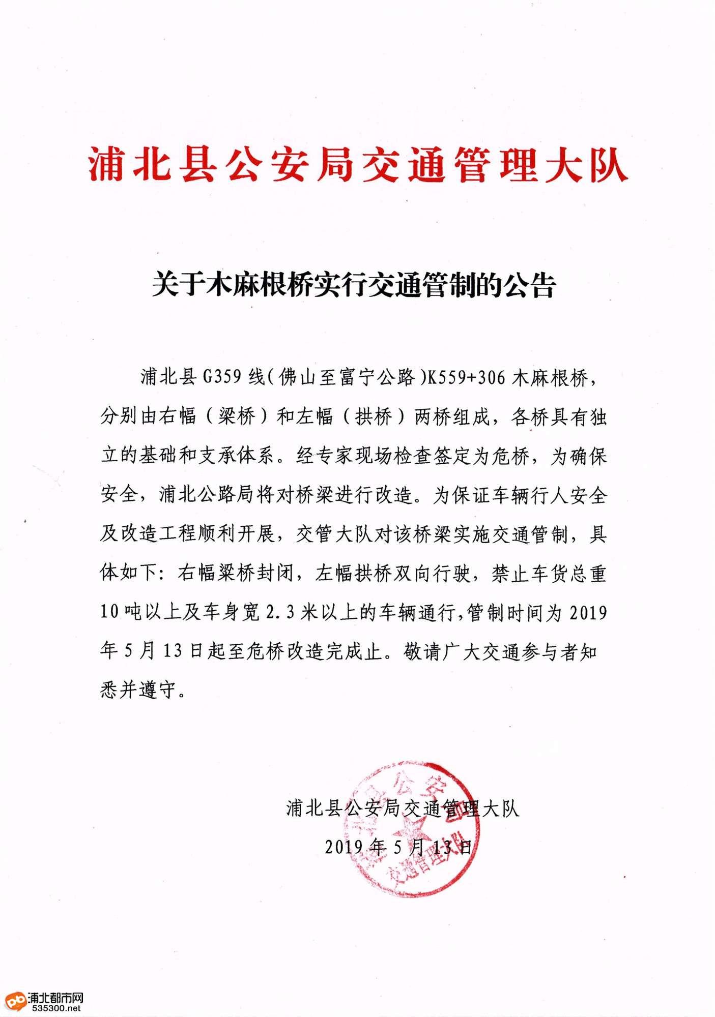 关于浦北县木麻根桥实行交通管制的公告