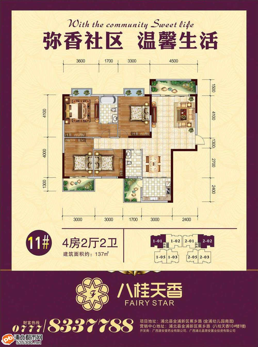 八桂天香二期11#栋新品发布会热销加推,免费家电等你来拿!