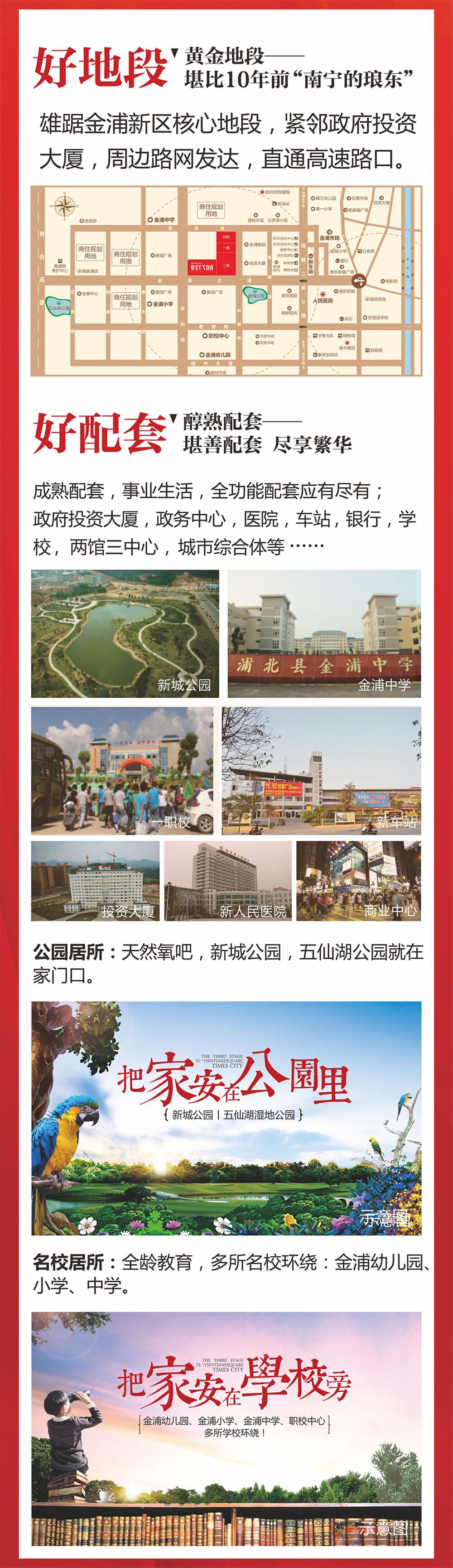 千人观摩获奖工程【天隆·时代城】
