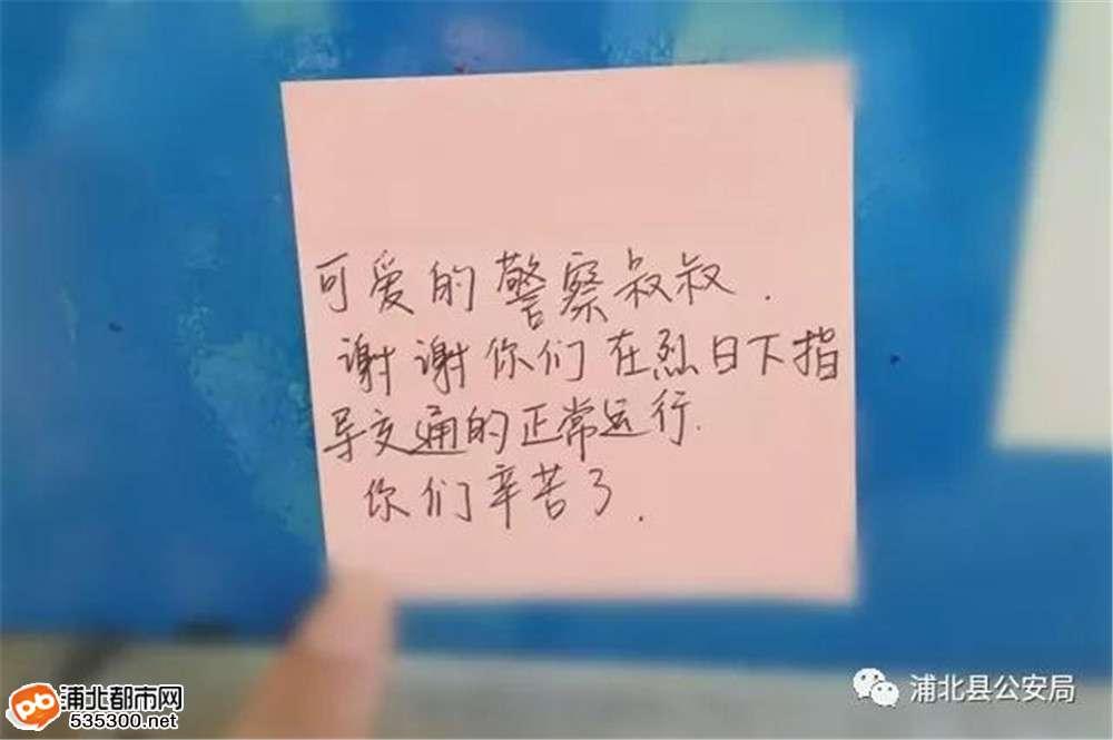 浦北一高考考生将小纸条贴在警示牌上,上面写着...