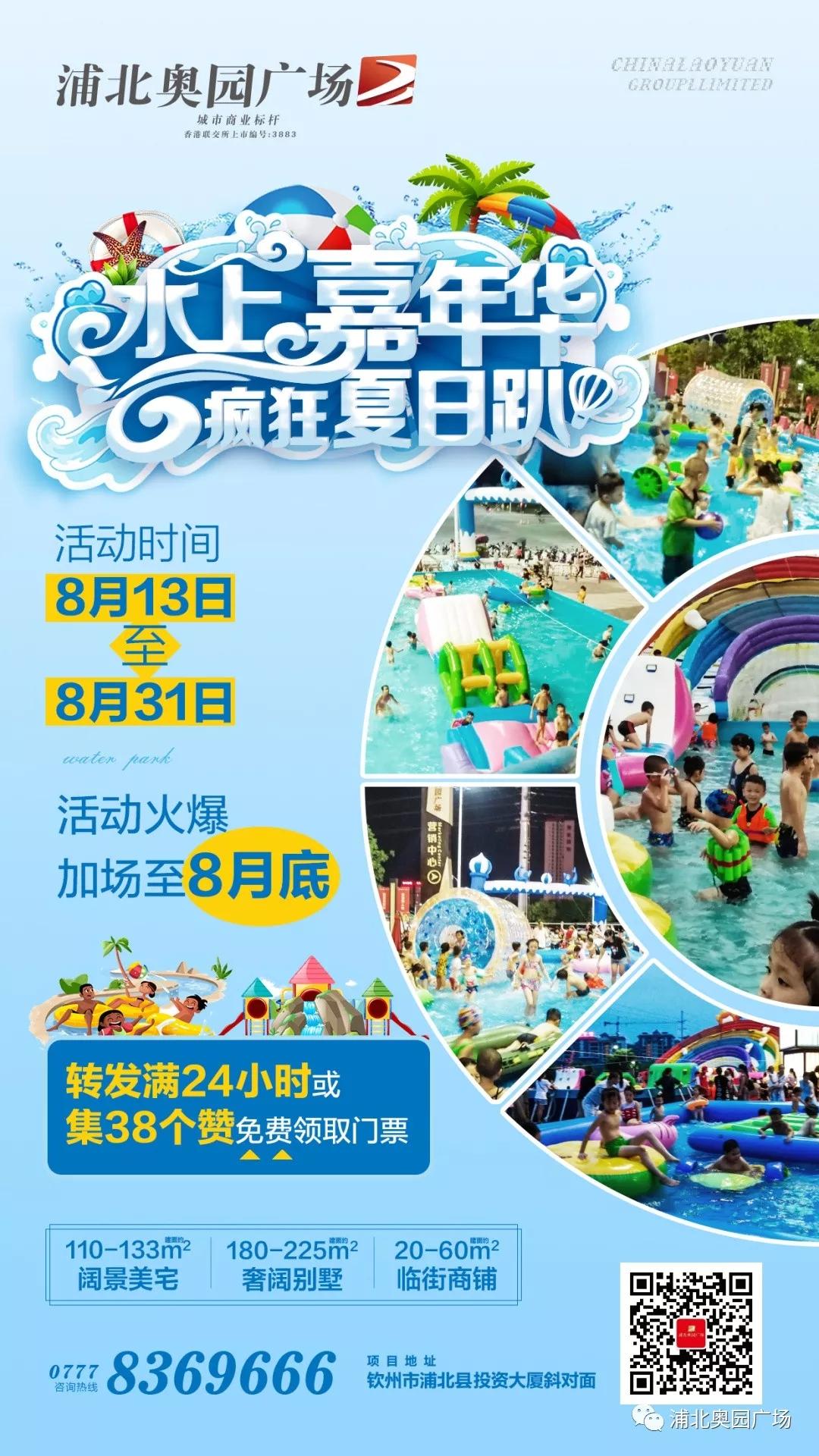 浦北奥园广场水上乐园活动火爆,紧急加场至8月31日!!