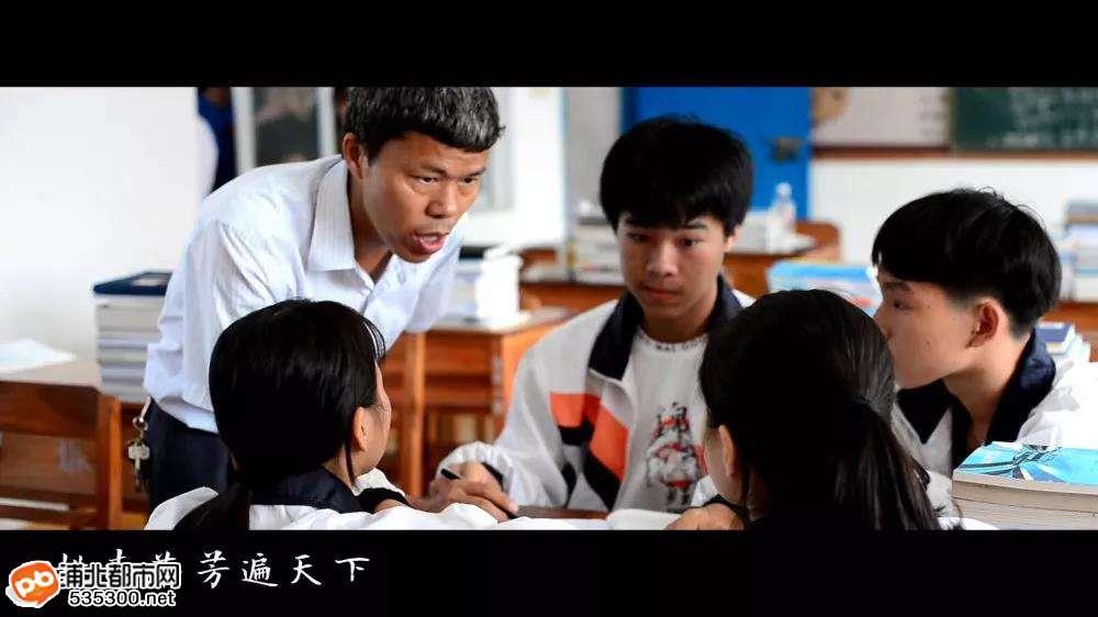 浦北又一首原创MV出炉,老师、学生要看看哦!