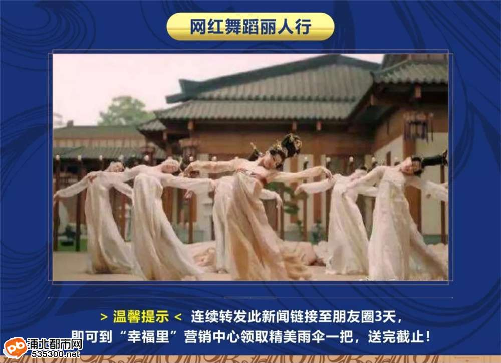 【庄心妍来浦北了!】绿城·幸福里,9月30日盛邀庄心妍,致敬寿乡人民!