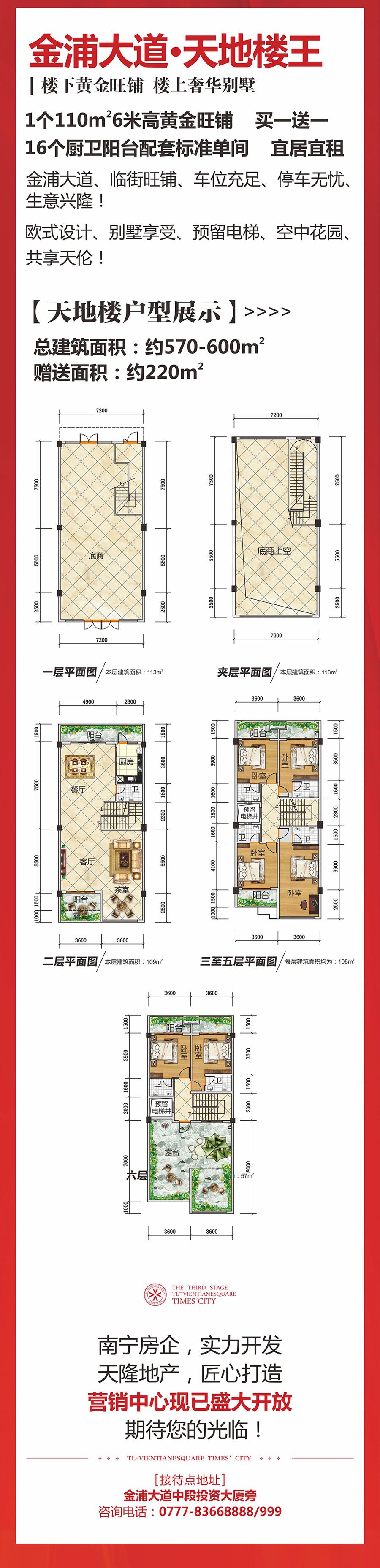 6天隆时代广场|买三房得五房,买四房得六房,实得价3280元㎡起
