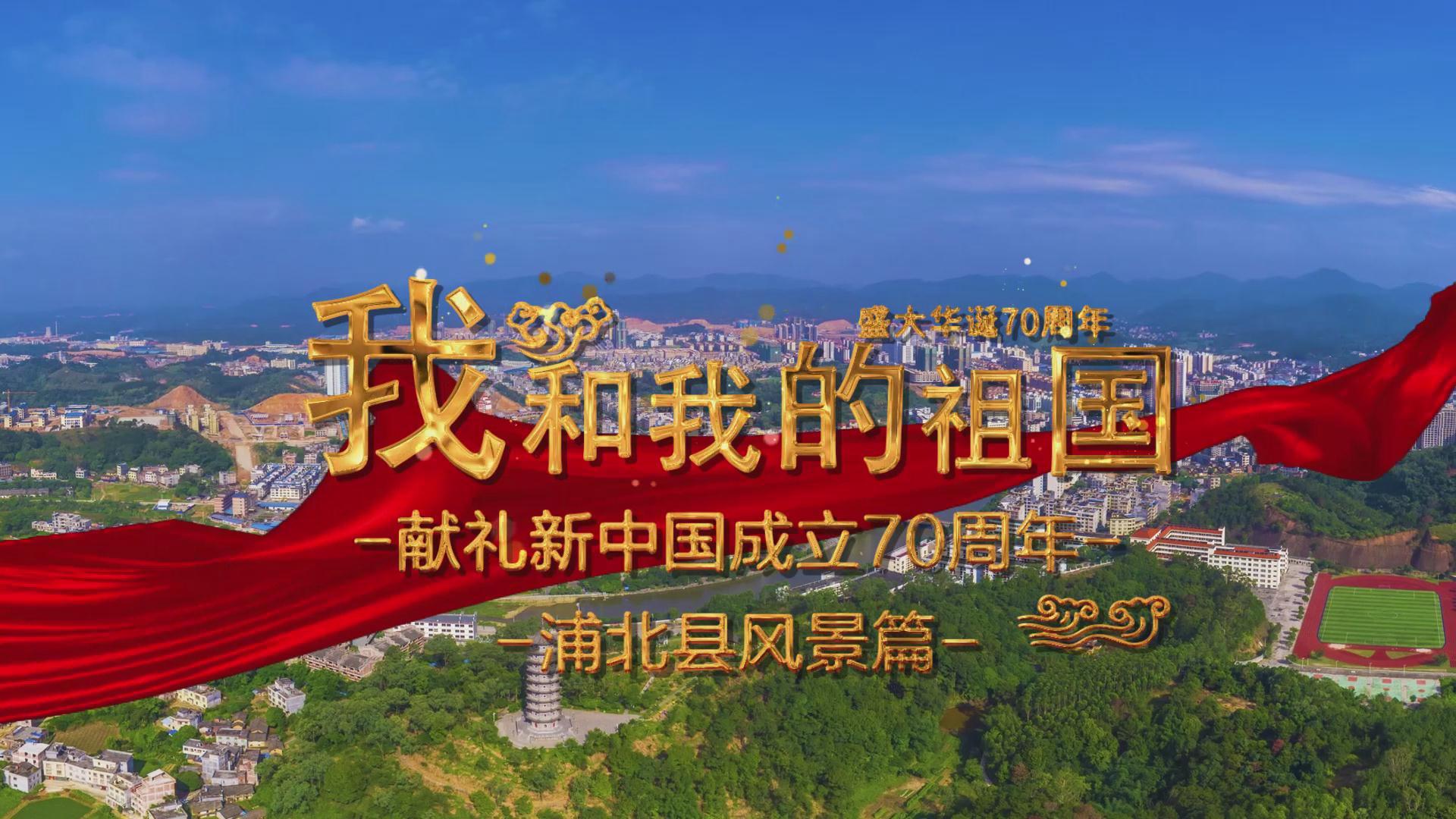 《我和我的祖国》浦北县风景篇1.jpg