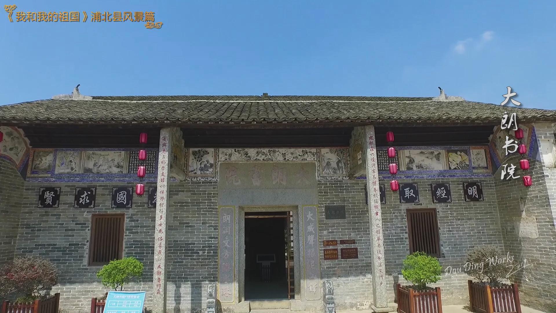 《我和我的祖国》浦北县风景篇8.jpg