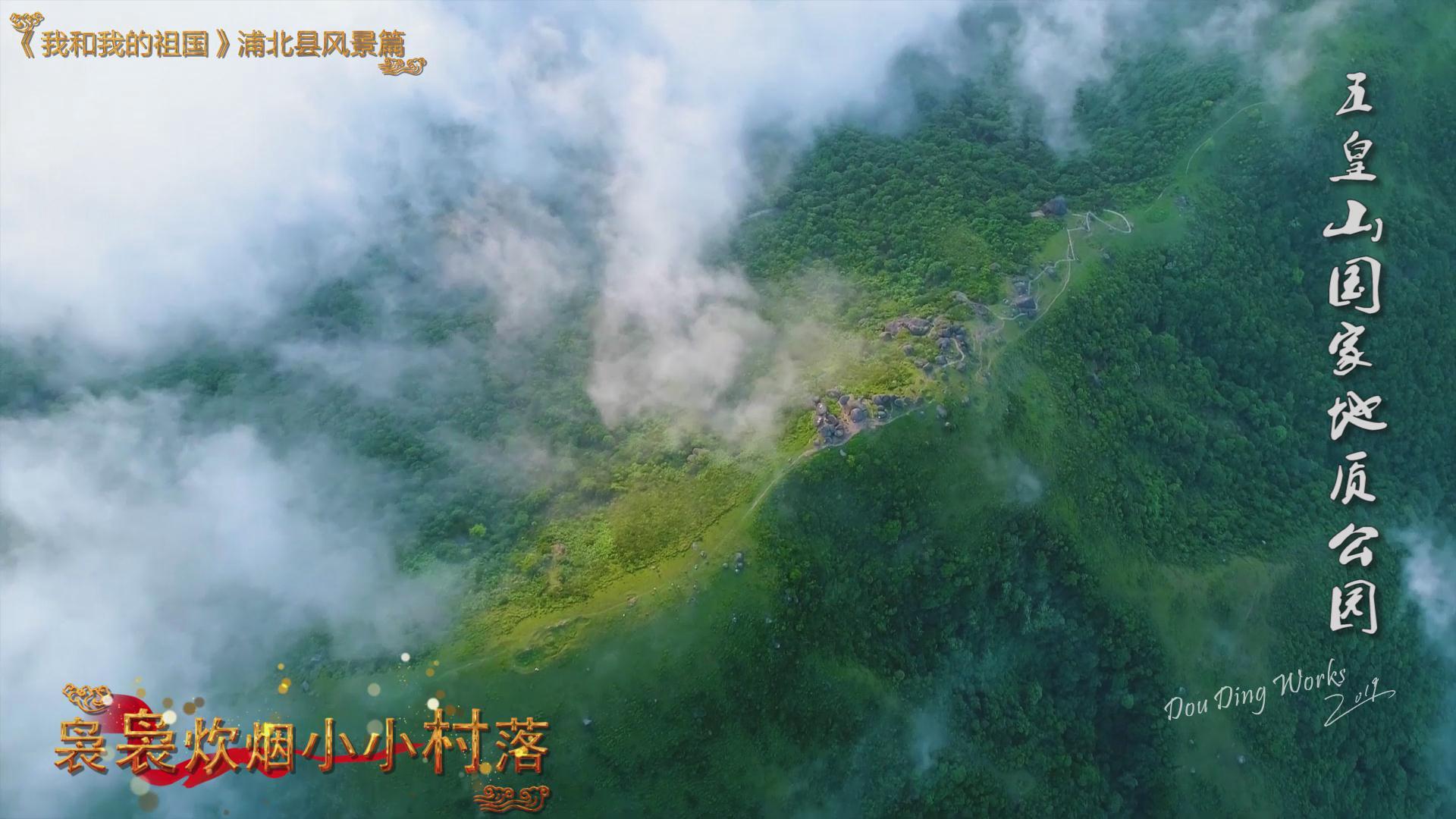 《我和我的祖国》浦北县风景篇7.jpg