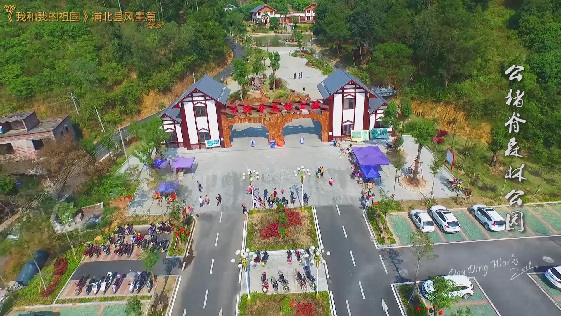 《我和我的祖国》浦北县风景篇9.jpg