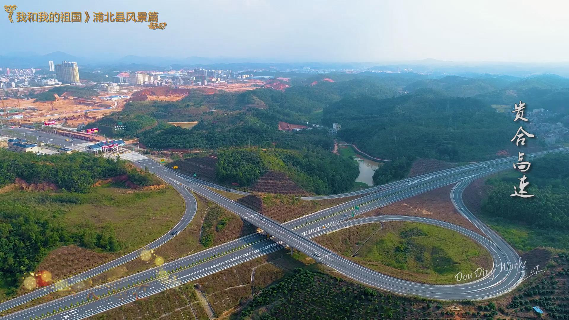 《我和我的祖国》浦北县风景篇13.jpg