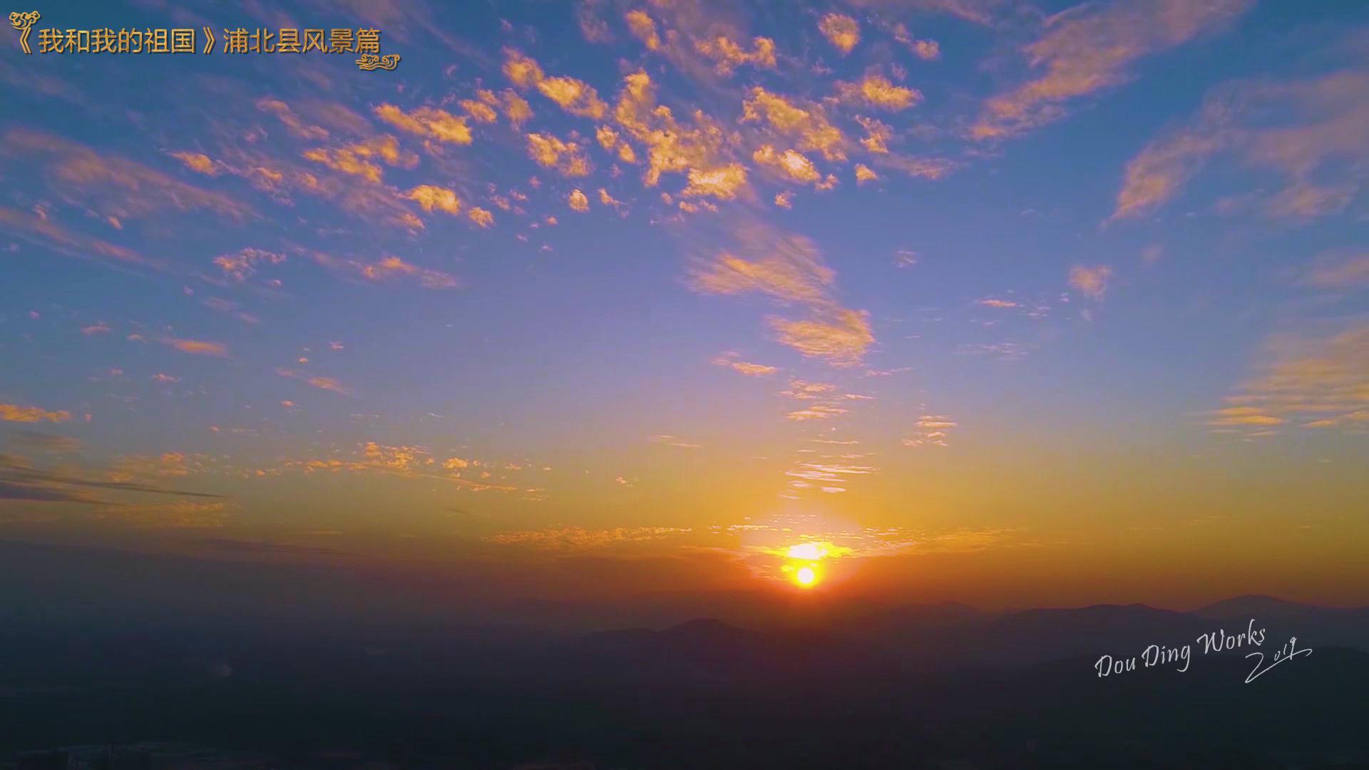 《我和我的祖国》浦北县风景篇17.jpg