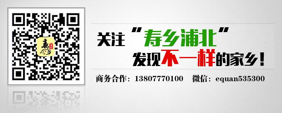 寿乡浦北微信公众号吸粉图片.jpg