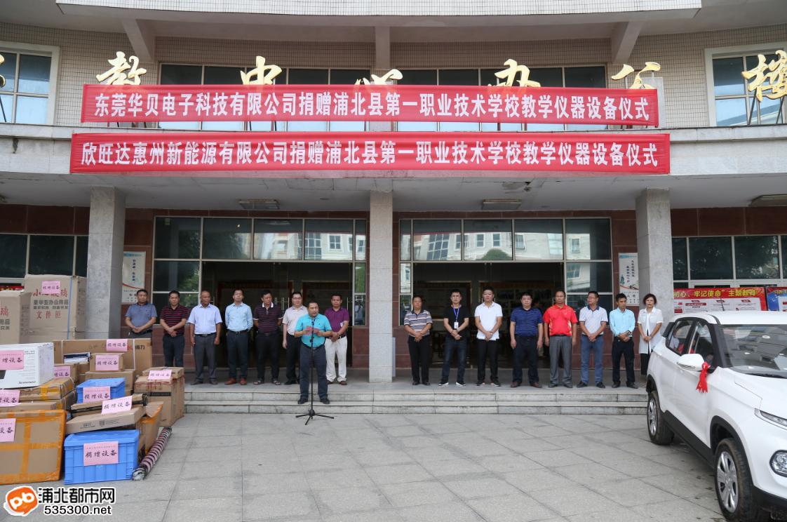 大赞!广东两家企业为浦北一职校赠送60多万仪器设备