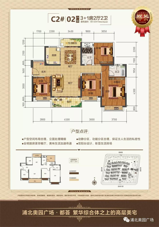 浦北奥园广场C1#即将售罄,C2#景观楼王全城火热认筹中!!!