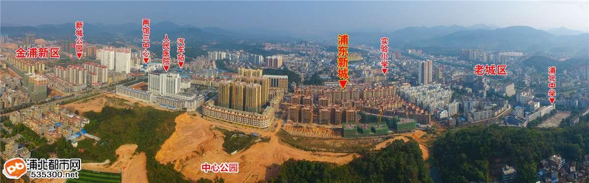 浦北浦东新城