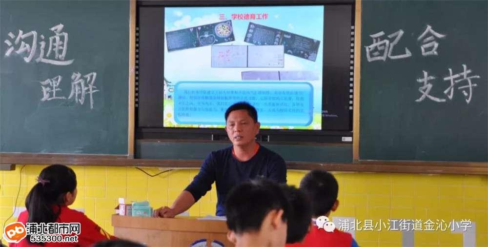 """""""沟通、理解、携手并进""""——浦北金沁小学召开家长会!"""