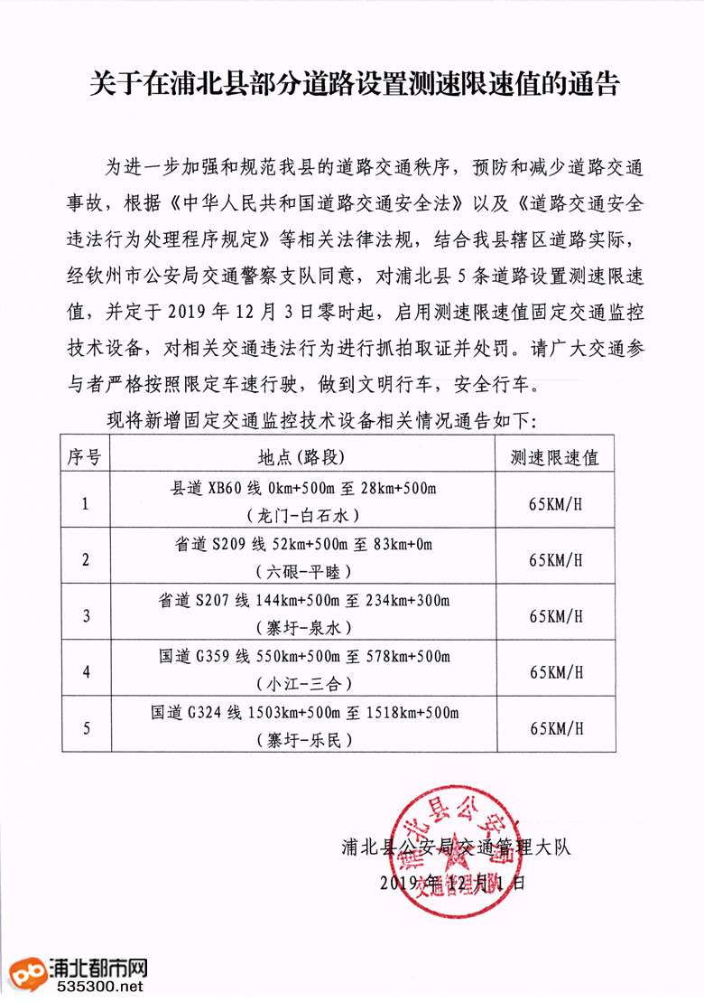 关于在浦北县部分道路设置测速限速值的通告_副本.jpg