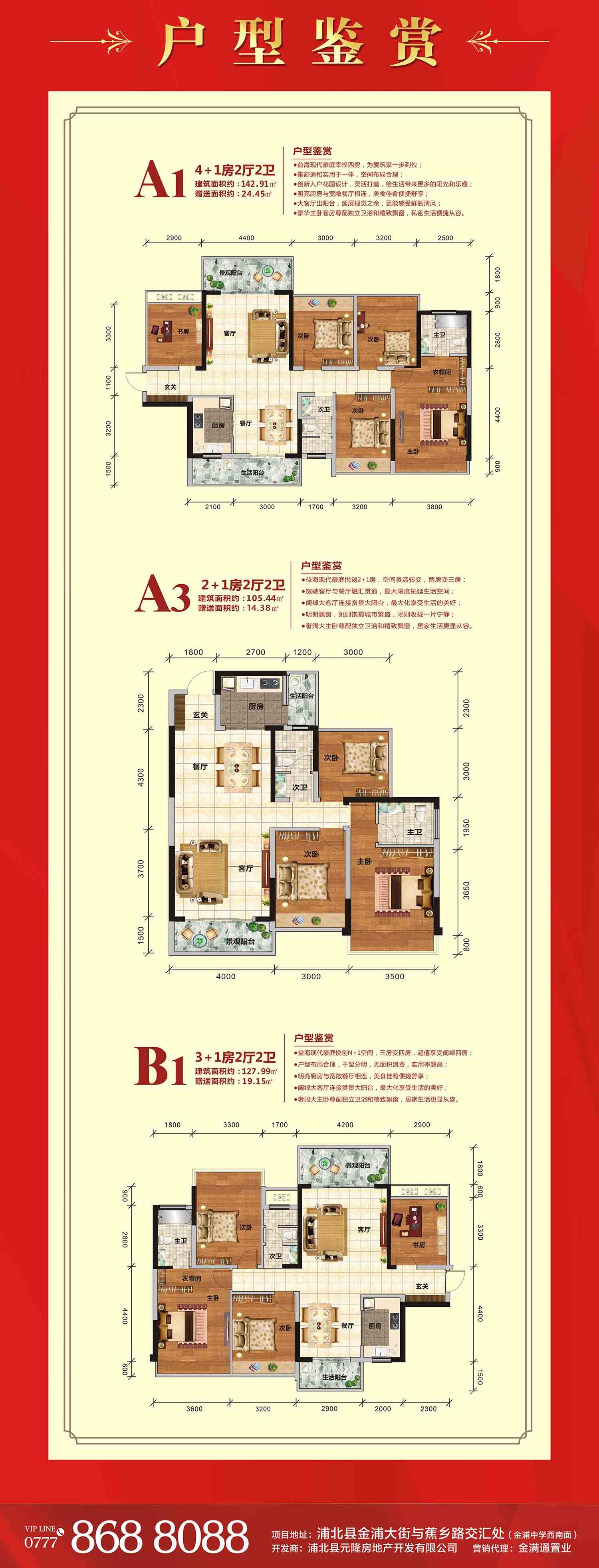 浦北益海·现代豪庭