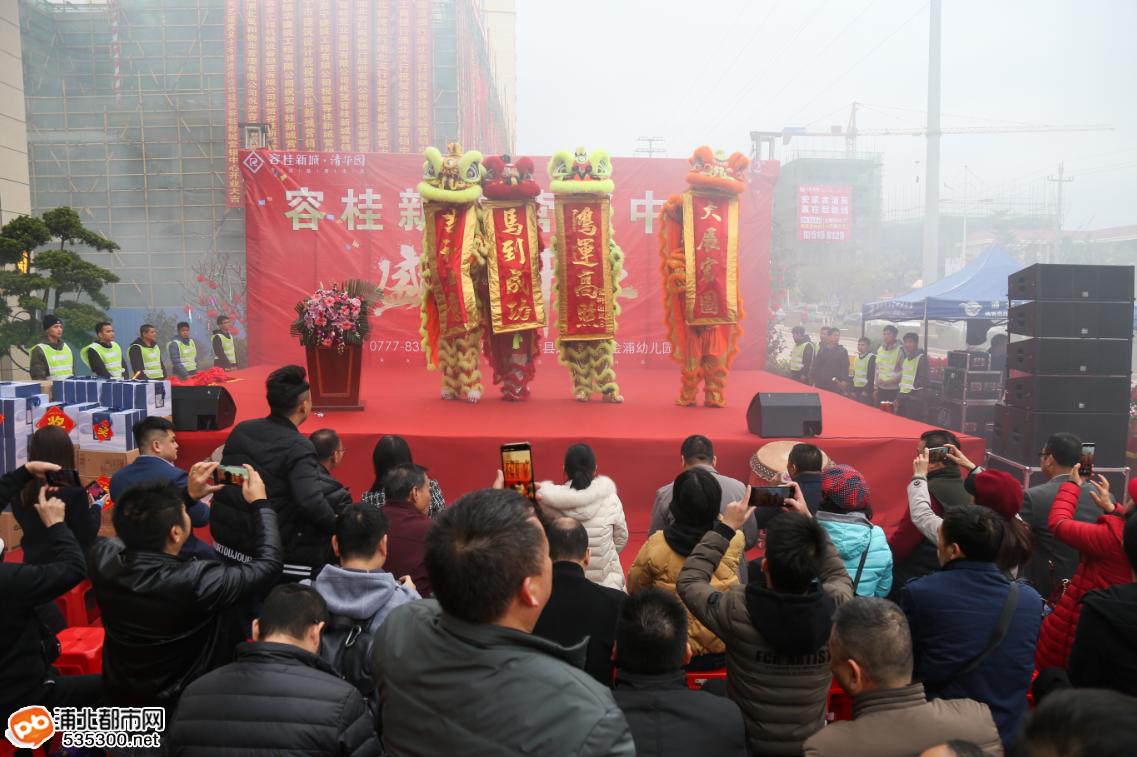 浦北容桂新城
